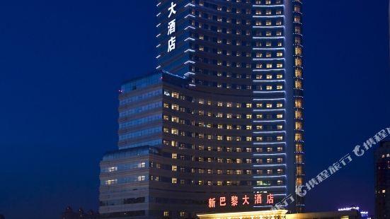 哈爾濱新巴黎大酒店