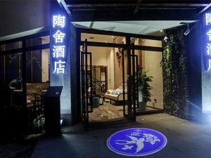 景德鎮陶舍藝術酒店