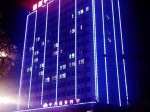 漯河匯都中州商務酒店
