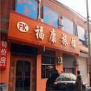 清河福康賓館(二店)