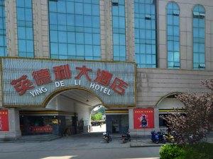 安慶英德利大酒店