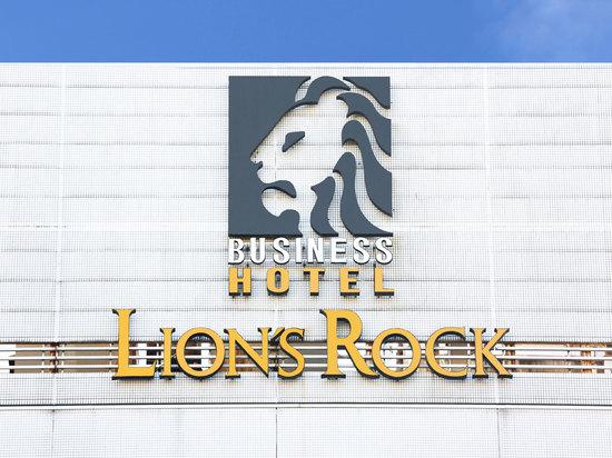 Hotel Shinsaibashi Lions Rock Osaka (大阪心齋橋獅子石酒店)