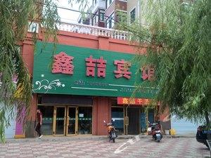 綏濱鑫喆賓館