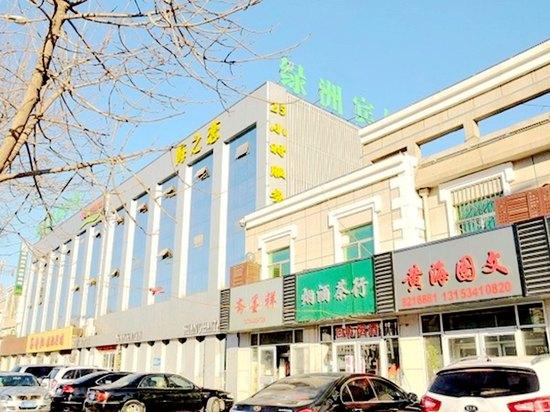 绿洲商务宾馆(东营西四路店)