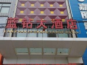 潼關藍鉆大酒店