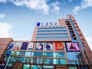 漢庭酒店(招遠金都百貨店)