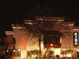 桔子酒店(南京夫子廟店)