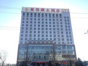 五原景恒泰大酒店