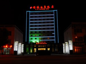 錫林浩特白馬飯店