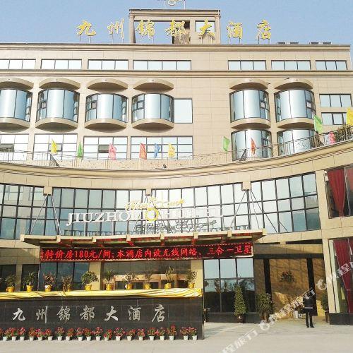 平武九州錦都大酒店