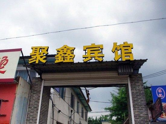 聚鑫宾馆 丹东辽东学院店