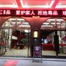 慶元宴江南大酒店