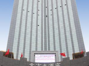呂梁北方大酒店