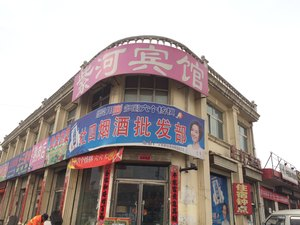 朔州紫河賓館