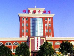 鷹潭領先商務酒店