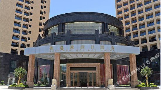 陽江凱逸灣假日酒店