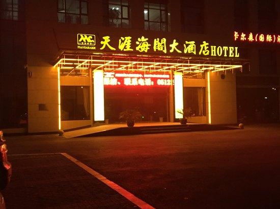 天涯海阁影片网站_苏州天涯海阁酒店