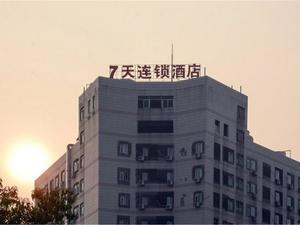 7天連鎖酒店(韶關書城店)