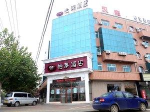 怡萊酒店(肅寧火車站店)
