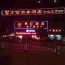 常山方信商務酒店