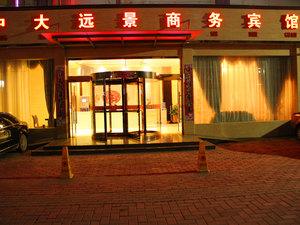 慶陽中大遠景商務賓館