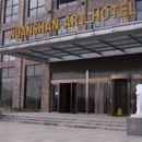 咸寧暖山藝術酒店
