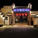 桔子酒店·精選(南京安德門店)