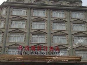 玫瑰假日酒店(貴港西江農場店)