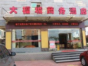 建寧大福城商務酒店