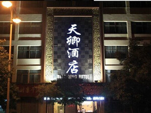金昌天卿酒店