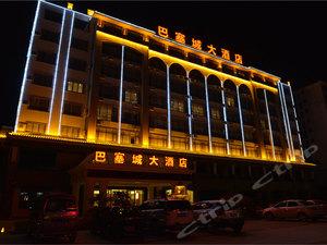 普洱巴塞城大酒店