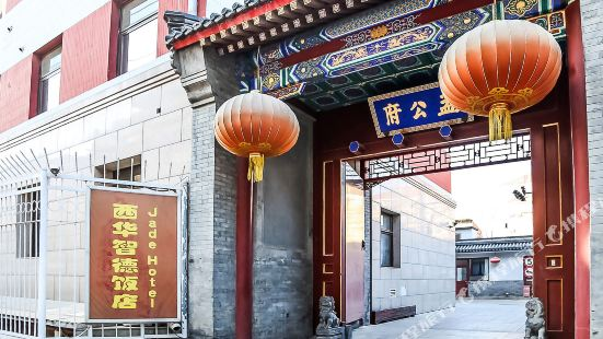 Beijing Xihua Jade Hotel