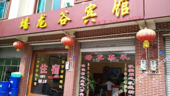 彭州小魚洞蟠龍谷賓館