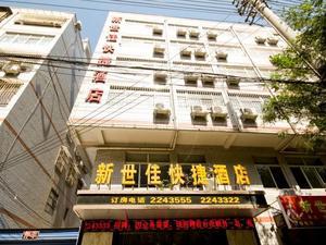韓城新世佳快捷酒店