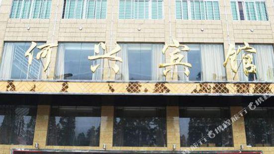 岳陽何興賓館