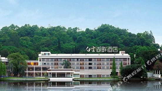 廣州白雲湖畔酒店(廣東南湖旅遊中心)