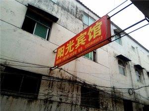 陽光賓館(周口羅莊社區店)