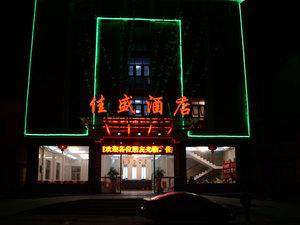 永定佳盛酒店