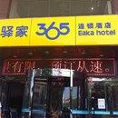 驛家365連鎖酒店(平山興山商廈店)