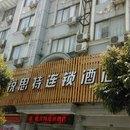 銳思特連鎖酒店(福鼎海翔店)