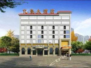 仙游億豪大酒店