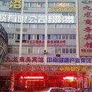 瀏陽九龍商務賓館