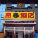 速8酒店(通遼火車站店)