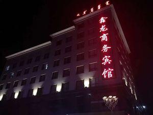 霍林郭勒鑫龍商務賓館
