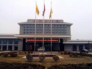 東阿泰悅大酒店