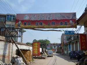 太谷聚鑫住宿