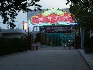 澄城龍首賓館