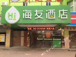 海友酒店(廣州鳳凰新村店)