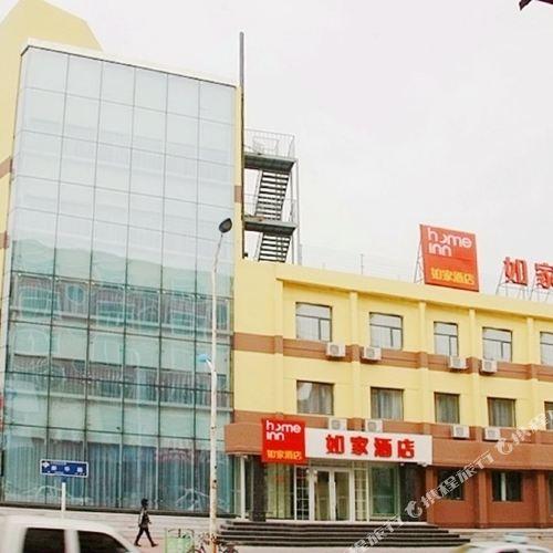 Home Inn (Xinmin Railway Station)