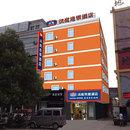 漢庭酒店(商丘市政府店)